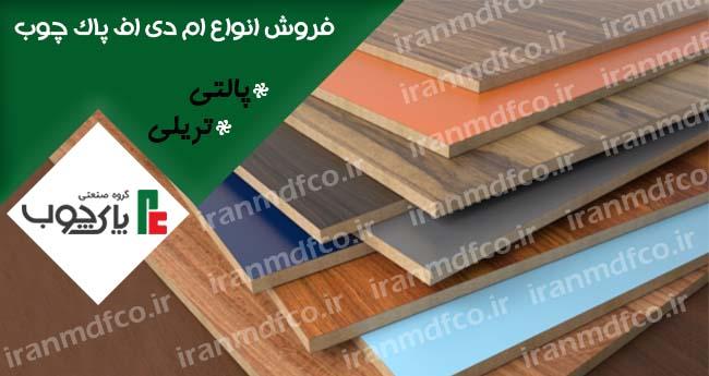 ام دی اف پاک چوب خوزستان